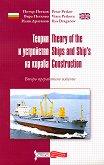 Теория и устройство на кораба : Theory of the Ships and Ship's Construction - Петър Петков, Вяра Петкова, Илия Драганов -