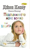 Подсъзнанието може всичко при децата - Джон Кехоу, Нанси Фишер -