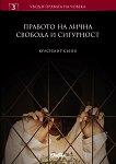 Правото на лична свобода и сигурност - Красимир Кънев -