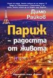 Париж - радостта от живота - Димо Райков -