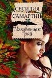 Изгубеният рай - Сесилия Самартин -