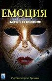 Емоция - бразилска антология. Разкази -