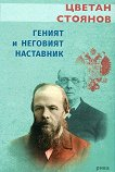 Геният и неговият наставник - книга