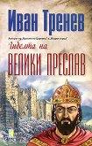 Гибелта на Велики Преслав -
