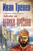 Гибелта на Велики Преслав - Иван Тренев -