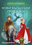 Приказна съкровищница: Нови вълшебни приказки - Любомир Николов -