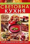 Световна кухня. Златни рецепти - книга