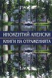 Книги на отраженията - Инокентий Аненски -