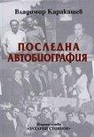 Последна автобиография - Владимир Каракашев -