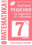 Подробни решения на задачите по геометрия от учебника по математика на Просвета за 7. клас - Цветанка Стоилкова -