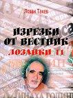 Лозанки - книга 11: Изрезки от вестник -