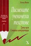 Писмените ученически текстове - част 3 - Румяна Йовчева -
