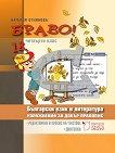 Браво! Част 18: Упражнения за добър правопис по български език и литература за 4. клас - помагало