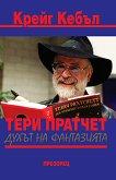 Тери Пратчет - духът на фантазията - Крейг Кебъл -