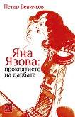 Яна Язова: проклятието на дарбата - книга