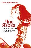 Яна Язова: проклятието на дарбата - Петър Величков - книга