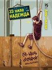 35 кила надежда - книга