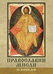 Православни мисли за всеки ден -