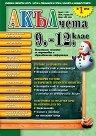 Акълчета: 9. - 12. клас : Национално списание за подготовка и образователна информация - Брой 46 -