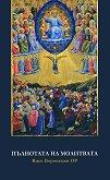 Пълнотата на молитвата - Яцек Воронецки ОР -