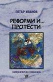 Реформи и... протести - Петър Иванов -
