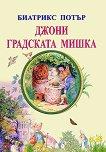 Джони градската мишка - Биатрикс Потър - детска книга