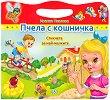 Пчела с кошничка: Стихчета за най-малките - Иванка Павлова -