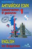 Английски език: Самоучител в диалози - част 1 + CD :  English for Bulgarians - part 1 + CD - Мария Стамболиева -