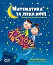 Математика за лека нощ - забавни задачки за малки умници - Лoра Овърдек -