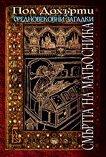 Средновековни загадки: Смъртта на магьосника - Пол Дохърти -