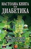 Настолна книга на диабетика - Хавра Астамирова, Михаил Ахманов -