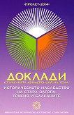 Доклади от научната конференция на тема: Историческото наследство на Стара Загора, Тракия и Балканите -