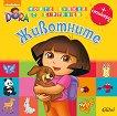 Дора Изследователката: Животните + стикери - детска книга