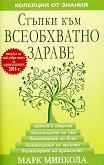 Стъпки към всеобхватно здраве - Марк Минкола -