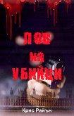 Лов на убийци - Крис Райън -