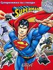 Superman: Суперкнижка със стикери -