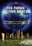 Лей линии и земни енергии - книга