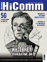 HiComm : Списание за нови технологии и комуникации - Март 2016 -