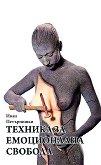 Техника за емоционална свобода - Иван Петърнишки -