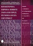 Наука, образование, сигурност - том 3: Югоизточна Европа: Новите заплахи пред регионалната сигурност -