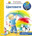 Енциклопедия за най-малките: Цветовете -