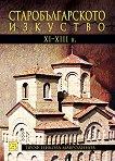 Старобългарското изкуство: XI - XII в. - Проф. Никола Мавродинов - книга