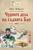 Чудните дела на съдията Бао - том 1 - Ши Юкун -
