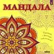 Оцветявай с фантазия и вдъхновение: Мандала - книга 3 - детска книга