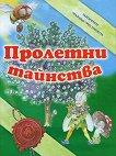 Пролетни тайнства - Нина Иванова -