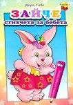 Рисувай с Ина: Книжка за оцветяване със стихчета за бебета - Зайче - Дора Габе - книга