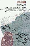 "Случаят ""Люти чушки"": 1968. Документи и спомени -"