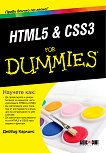 HTML5 & CSS3 For Dummies - Дейвид Карлинс - книга
