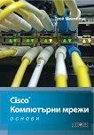 Cisco: Компютърни мрежи - основи - Трой Макмилън -