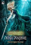 Тъмни съзаклятия - книга 1: Лейди Полунощ -
